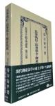 民事手続法論集 民事執行・民事保全・倒産処理(下) (5)