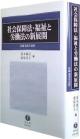社会保障法・福祉と労働法の新展開 佐藤進先生追悼