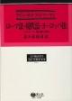 ローマ法・現代法・ヨーロッパ法 シヴィル・ロー的伝統の現在