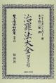 日本立法資料全集 別巻 治罪法大全 調書之部 (629)