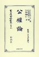日本立法資料全集 別巻 公權論 (685)