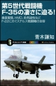 第5世代戦闘機 F-35の凄さに迫る! 垂直着陸、HMD、多用途性などF-22に次ぐステル