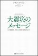 大震災のメッセージ 心の傷を癒し、日本人の役割に目覚めるヒント