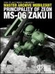 マスターアーカイブ MS-06ザク2