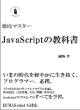 徹底マスター JavaScriptの教科書(仮)