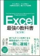 超速Excel 一流の仕事術(仮)