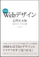 最新・Webデザイン 良質見本帳 目的別に探せて、すぐに使える見本集