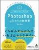 Photoshop超入門講座(仮)