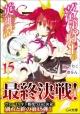 落第騎士の英雄譚-キャバルリィ- (15)