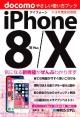 iPhone7S&7SPlus 世界一やさしい使い方ブック<docomo完全対応版>