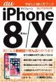 iPhone7S&7SPlus 世界一やさしい使い方ブック<au完全対応版>