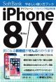 iPhone7S&7SPlus 世界一やさしい使い方ブック<SoftBank完全対応版>