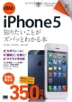 iPhone5 知りたいことがズバッとわかる本<au版> iOS6 iPhone5/4S/4/3GS対応