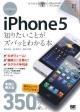 iPhone5 知りたいことがズバッとわかる本<SoftBank版> iOS6 iPhone5/4S/4/3GS対応