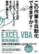 EXCEL VBA業務自動化 仕事の効率を劇的に上げるノウハウ この作業を自動化できますか?