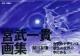 MIYATAKE KAZUTAKA MEGA DESIGNER CREATED MEGA STRUCTURES 宮武一貴画集