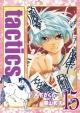 tactics<初回限定版> ドラマCD付き (15)