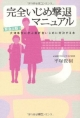 完全いじめ撃退マニュアル 緊急出版!大津事件に学ぶ最新型いじめに対決する本