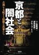 京都と闇社会 古都を支配する隠微な黒幕たち