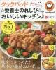 クックパッド ☆栄養士のれしぴ☆のおいしいキッチン♪ おいしい!の声をもっとも集めた