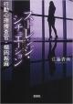 ストレンジ・シチュエーション 行動心理捜査官・楯岡絵麻