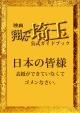 『翔んで埼玉』公式ガイドブック