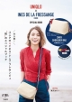 UNIQLO × INES DE LA FRESSANGE SPECIAL BOOK