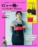 にゃーのバッグとポーチBOOK limited ver.