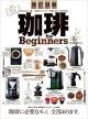 珈琲 for Beginners まるごと一冊、「自宅でコーヒーを楽しむ」ための本