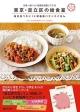 東京・足立区の給食室 日本一おいしい給食を目指している 毎日食べたい12栄養素バランスごはん