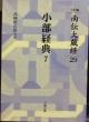 南伝大蔵経 小部経典<OD版>7