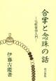 合掌と念珠の話 仏教信仰入門