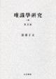 唯識學研究(上) 教史論<OD版>