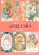 ANGEL CARD 52の天使からの愛と幸せの贈物(4)