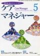 ケアマネジャー 第2巻第10号