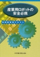 産業用ロボットの安全必携 特別教育用テキスト