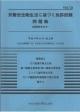 労働安全衛生法に基づく免許試験問題集 (10)