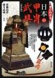 すぐわかる日本の甲冑・武具<改訂版>