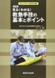 見る!わかる!救急手技の基本とポイント<2訂版> ガイドライン2010対応