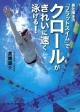最先端泳法『フラットスイム』で クロールがきれいに速く泳げる!