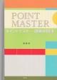 ポイントマスター・初級中国語 テキスト+CD
