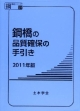 鋼橋の品質確保の手引き 2011
