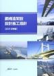 鋼構造架設設計施工指針 2012