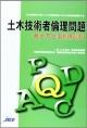 土木技術者倫理問題 考え方と事例解説2 土木技術者が書いた土木技術者のための技術者倫理の本