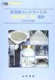 高流動コンクリートの配合設計・施工指針 2012
