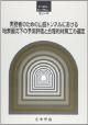 実務者のための山岳トンネルにおける 地表面沈下の予測評価と合理的対策工の選定 トンネル・ライブラリー24