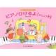 ピアノひけるよ!ジュニア (2)