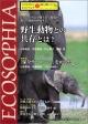 エコソフィア 特集:野生動物との共生とは? 第6号 自然と人間をつなぐもの