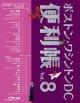 ボストン・ワシントンDC便利帳 (8)