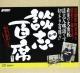 立川談志:談志百席CD-BOX